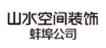 蚌埠山水装饰公司