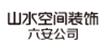 六安山水装饰公司