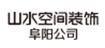 阜阳山水装饰公司